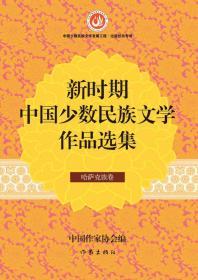 新时期中国少数民族文学作品选集·哈萨克族卷