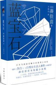 蓝宝石:悬疑世界文库002