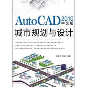 AutoCAD 2010中文版城市规划与设计
