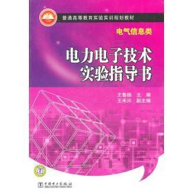 普通高等教育實驗實訓規劃教材(電氣信息類) 電力電子技術實驗指導書