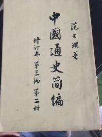 中国通史简编(第三编.1.2两册)