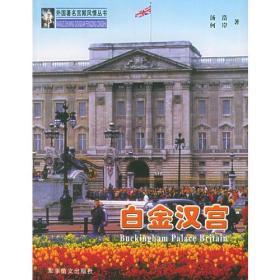当天发货,秒回复咨询白金汉宫——外国著名宫殿风情丛书 何岸 著 / 军事谊文出版社如图片不符的请以标题和isbn为准。