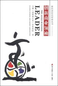 新经济时代管理丛书:创新商业领袖