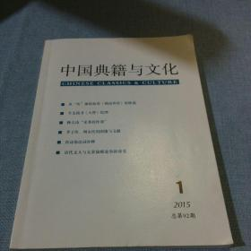 中国典籍与文化(第92期)
