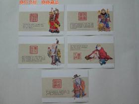 福禄寿喜财神 邮资明信片5枚一组 每枚面值80分邮资