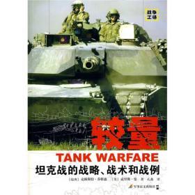 较量坦克战的战略、战术和战例