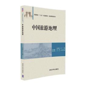 特价~中国旅游地理 9787302448167