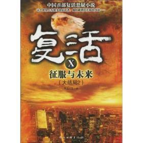 复活 Ⅹ 征服与未来 专著 霸道人生著 fu huo