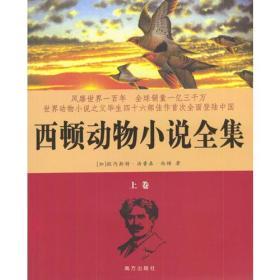 西顿动物小说全集全三册 加西顿,王晓丹等 南方出版社