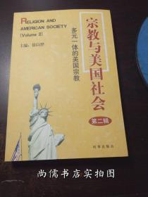 宗教与美国社会:多元一体的美国宗教(第2辑)    1