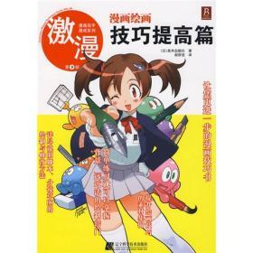 漫画高手速成系列·激漫(第9部):漫画绘画技巧提高篇