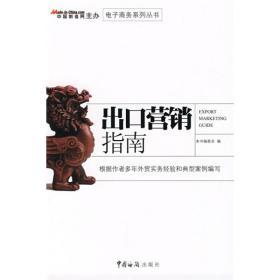 电子商务系列丛书:出口营销指南