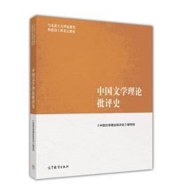中国文学理论批评史