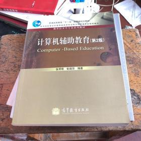 计算机辅助教育(第2版)