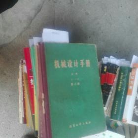 机械设计手册,上册,第一分册,第二版