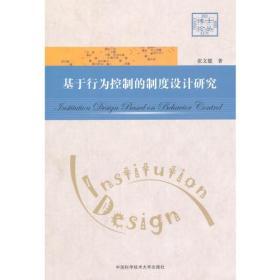 基于行为控制的制度设计研究