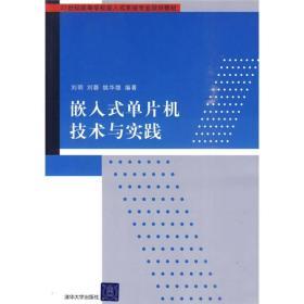 21世纪高等学校嵌入式系统专业规划教材:嵌入式单片机技术与实践