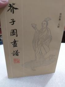 上海书店影印出版《芥子园画谱第四集•人物》一册