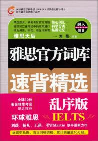 环球雅思学校雅思(IELTS)考试指定辅导用书:雅思官方词库速背精选(乱序版)