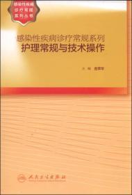 感染病诊疗常规系列·护理常规与技术操作