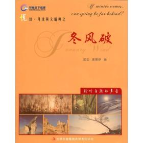 悦读·月读英文诵典:冬风破