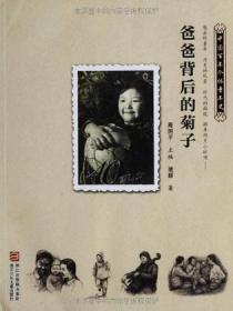 B3,C3中国百年个体童年史·40年代:爸爸背后的菊子