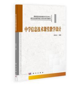 【正版】中学信息技术课堂教学设计 黄堂红编著