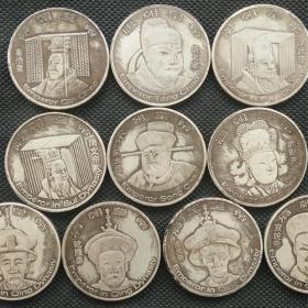 十大帝银元