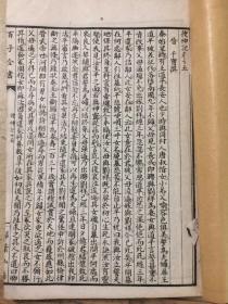 搜神记(2)【搜神记卷卷15-20 搜神后记10卷全】