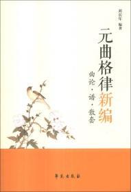 元曲格律新编-曲论.谱.散套 刘长年 学苑出版社 9787507742626