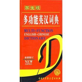 多功能英汉词典(学生版)
