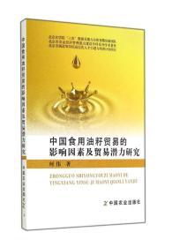 中国食用油籽贸易的影响因素及贸易潜力研究