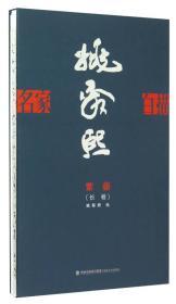 姚舜熙紫藤(长卷)