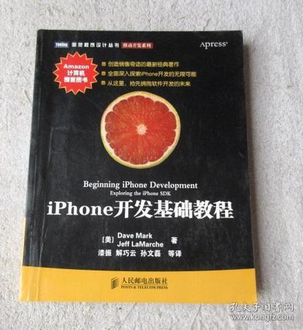 iPhone开发基础教程