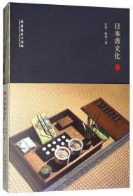 日本香文化