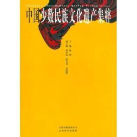 中国少数民族文化遗产集粹