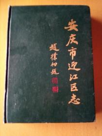 安庆市迎江区志【93年1版1印】