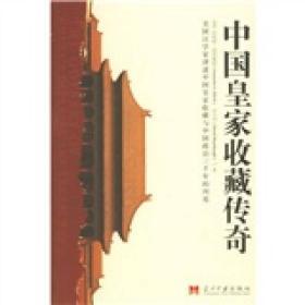 中国皇家收藏传奇 专著 The odyssey of Chinas imperial art treasures (美)珍妮特·埃利