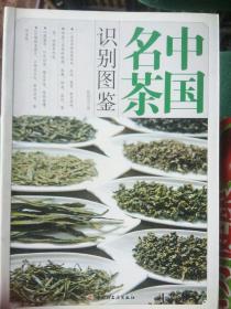 中国名茶识别图鉴