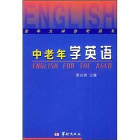老年大学参考用书:中老年学英语