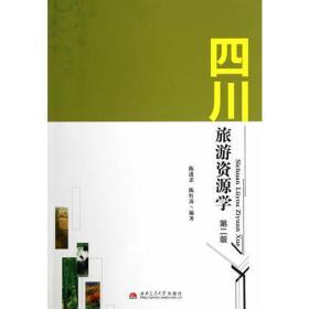 【二手包邮】四川旅游资源学-第二版 陈进忠 西南交通大学出版社