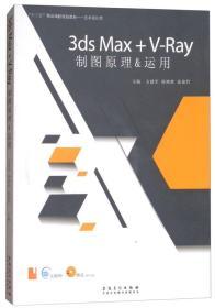 3DS MAX+V-RAY制图原理&运用(附光盘)