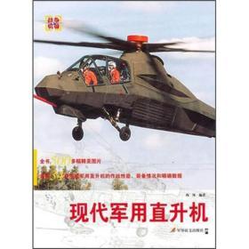 【正版书籍】现代军用直升机