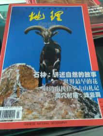 《中国国家地理》1999年第七期。