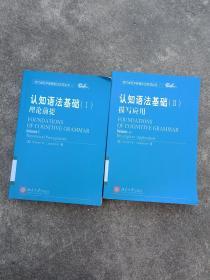 认识语法基础(1,2卷)合售