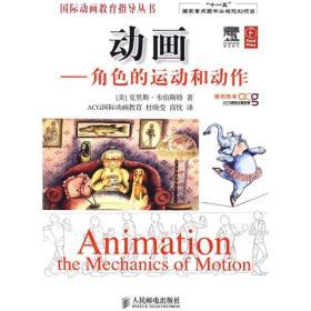 动画:角色的运动和动作