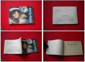 《神女峰的迷雾》,广西1981.7一版一印109万册8品,7836号,连环画