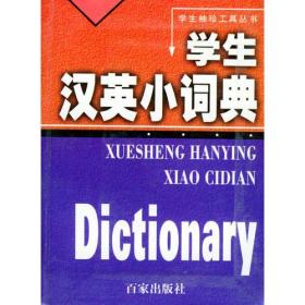 学生汉英小词典