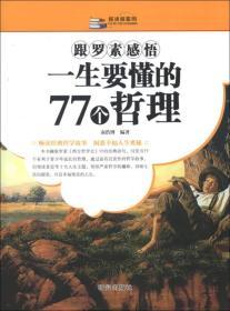 越读越聪明:跟罗素感悟一生要懂的77个哲理