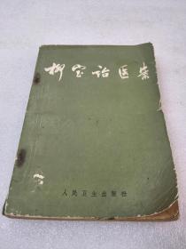 《柳宝诒医案》稀缺!人民卫生出版社 1965年1版1印 平装1册全
